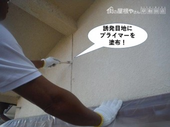 岸和田市の外壁の誘発目地にプライマーを塗布