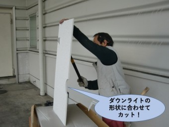 泉佐野市の天井のダウンライトの形状に合わせてカット