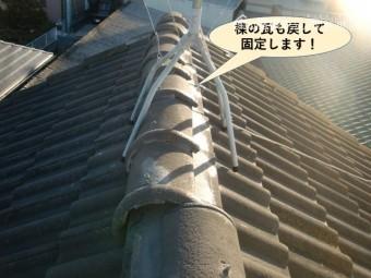 岸和田市の棟の瓦も固定します