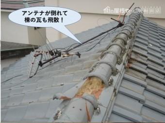 泉佐野市のアンテナが倒れて棟の瓦が飛散