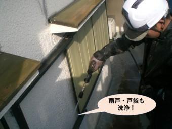 岸和田市の高圧洗浄で雨戸・戸袋も洗浄
