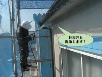 岸和田市の軒天井も洗浄します