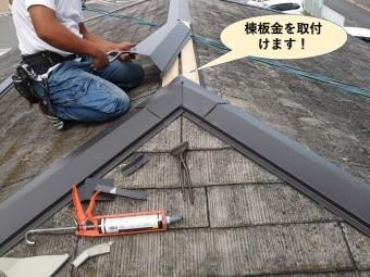 和泉市の屋根に棟板金を取付けます