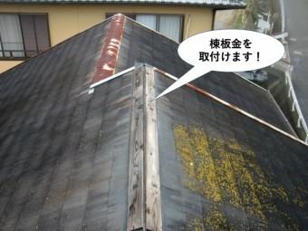 岸和田市の棟板金を取付けます