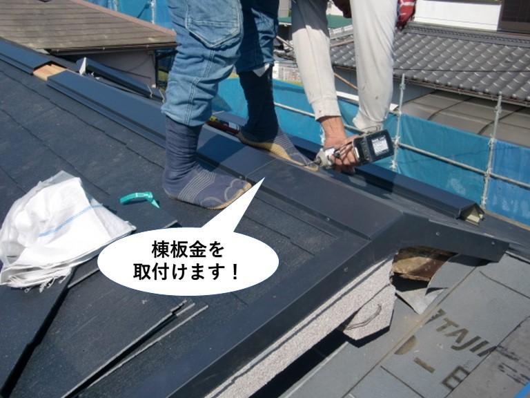 岸和田市で棟板金を取付けます