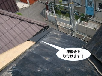 貝塚市の棟に棟板金を取付けます