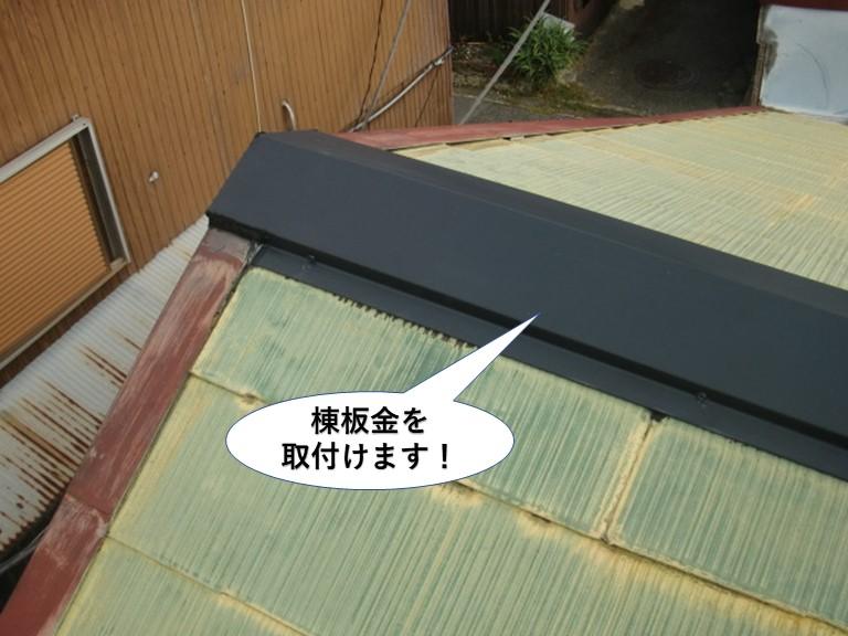 熊取町の棟に棟板金を取付けます
