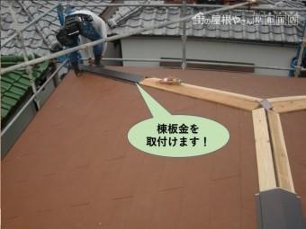 岸和田市の屋根の棟板金を取付けます