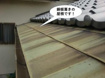 岸和田市の銅板さらし葺きの屋根です