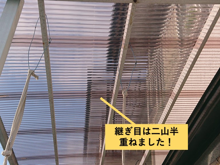 和泉市の波板の継ぎ目は二山半重ねました