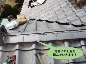 岸和田市の玄関屋根の棟の両側にのし瓦を積んでいきます