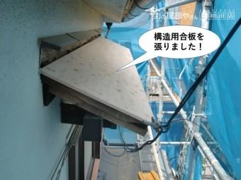 岸和田市の庇に構造用合板を張りました!