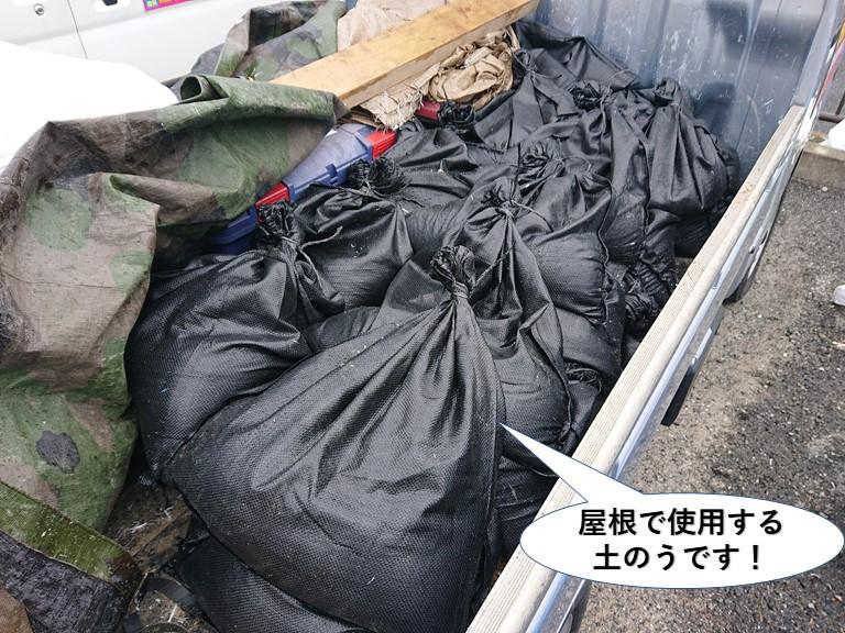 熊取町の屋根で使用する土のうです
