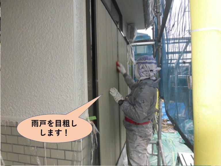 岸和田市の雨戸を目粗しします!
