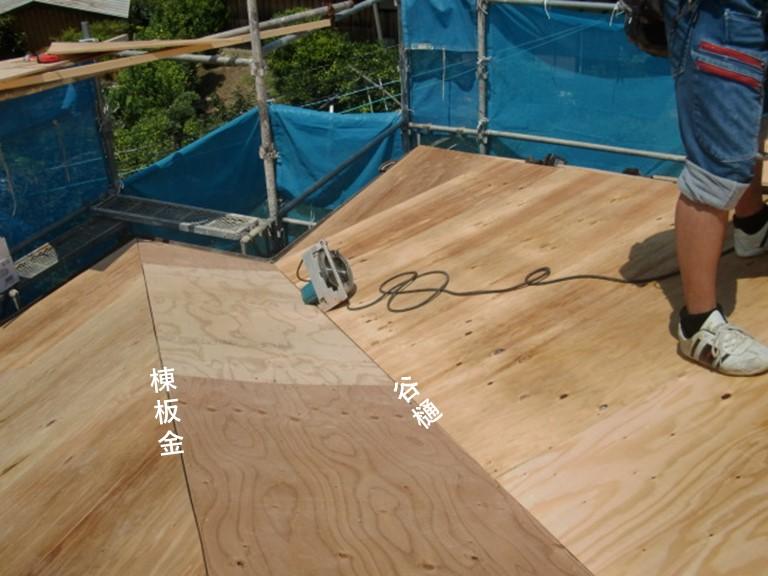 泉佐野市の屋根の野地板張り完了