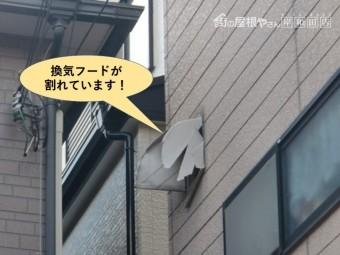 泉大津市の換気フードが割れています