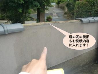 岸和田市の塀の瓦の復旧もお見積内容に入れます