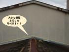 和泉市の壁際水切りを取付け