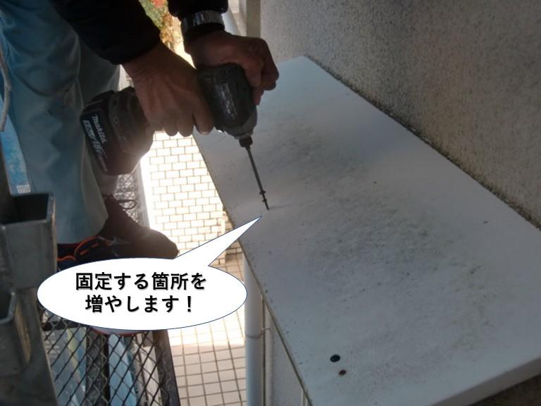 泉南市の庇の天板を固定する箇所を増やします