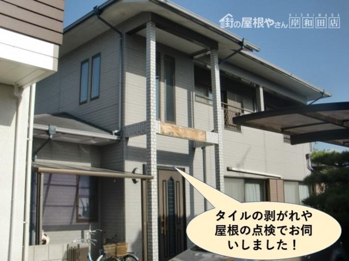岸和田市のタイルの剥がれや屋根の点検