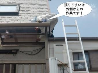 忠岡町の波板の張りじまいは外側からの作業です