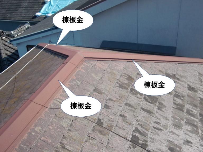 泉大津市の屋根の棟板金