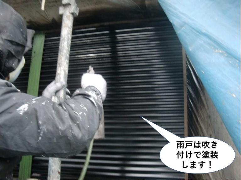 岸和田市の雨戸は吹き付けで塗装します