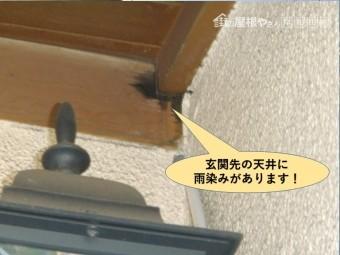 貝塚市の玄関先の天井に雨染みがあります