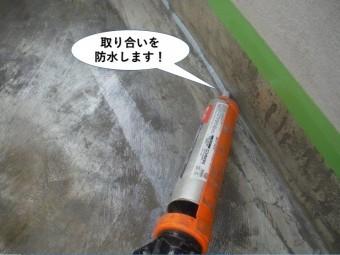 岸和田市のベランダの取り合いを防水します