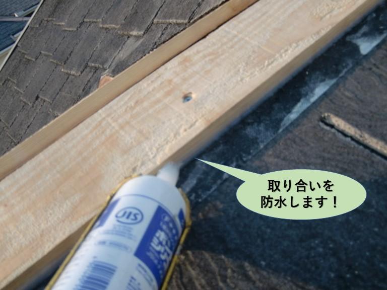 和泉市の貫板の取り合いを防水します