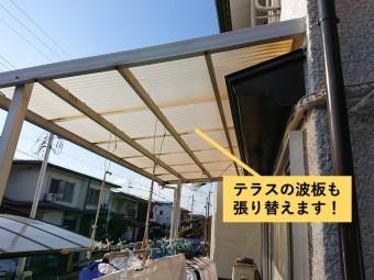 和泉市のテラスの波板も張り替えます
