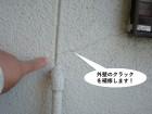 岸和田市の外壁のクラックを補修します