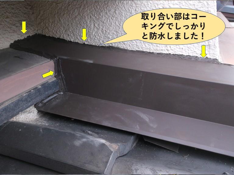 貝塚市の壁際水切りの取り合い部はコーキングで防水