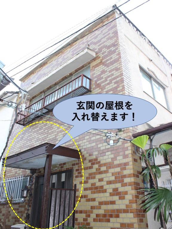 岸和田市の玄関の屋根を入れ替えます!
