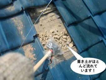 岸和田市の屋根の葺き土がほとんど流れています