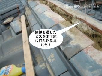 熊取町の棟に銅線を通したビスを木下地に打ち込みました
