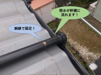 岸和田市の雨樋が軒樋に流れます