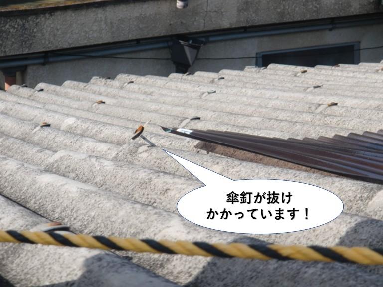 和泉市のガレージの傘釘が抜けかかっています