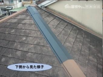岸和田市の下り棟の板金取り付け・下側から見た様子