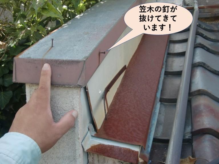 岸和田市中町の下屋調査・笠木の劣化