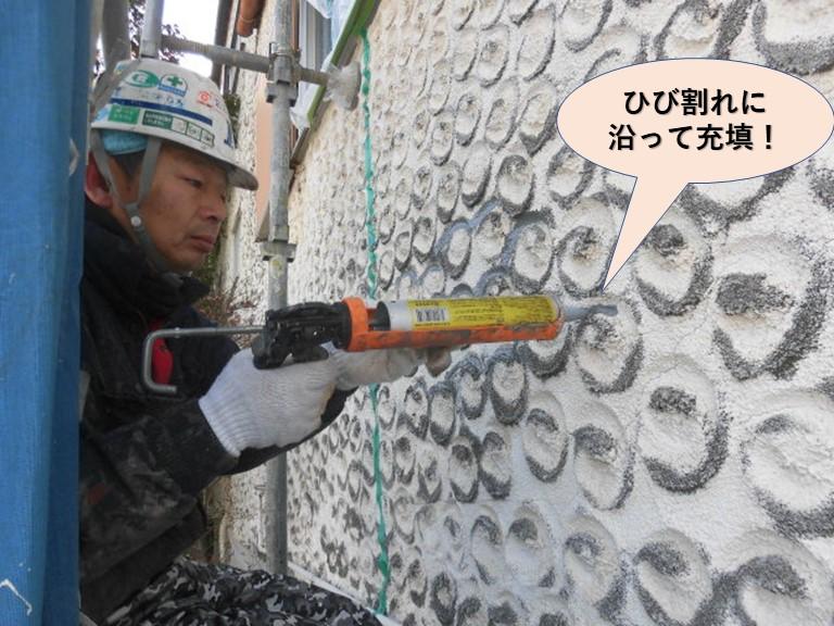 泉佐野市の外壁のひび割れに沿って充填