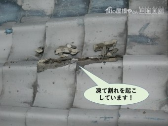 岸和田市の瓦の凍て割れ