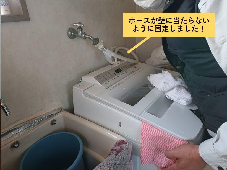 貝塚市の洗濯機のホースが壁に当たらないように固定