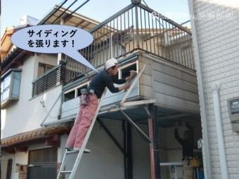 堺市中区のサイディングを張ります