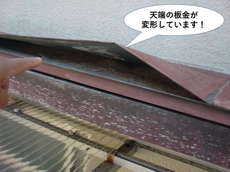 貝塚市の庇の天端の板金が変形しています