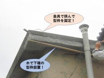 岸和田市包近町の劣化した陸屋根の下端仕上げ