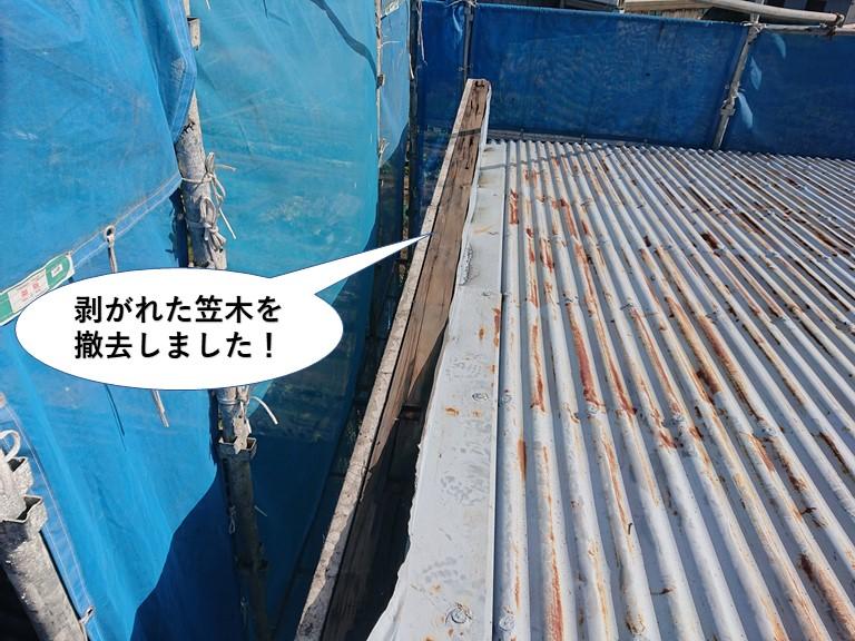 泉佐野市の笠木を撤去しました