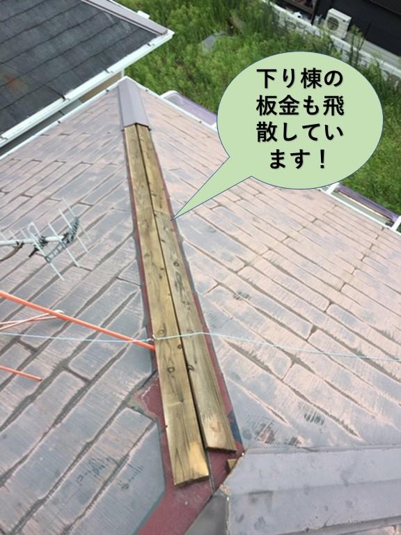 和泉市の下り棟の板金も飛散