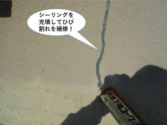 岸和田市の外壁のひび割れにシーリングを充填して補修