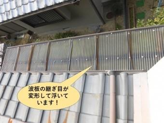 和泉市の波板の継ぎ目が変形して隙間が開いています